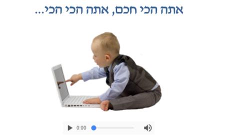 מפה לאוזן – Hebrew By Word of Mouth – Free Courses